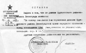 Справка из Фрунзенского райвоенкомата г. Ленинграда о зачислении Э. Цлаф в санчасть (из семейного архива)