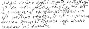 """Образчик """"русского"""" языка записей Шмила Беринского"""
