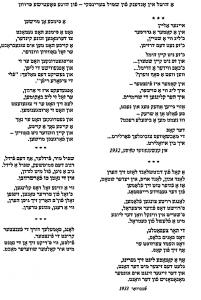 Стихи Шмила Беринского, написанные в Кишиневской тюрьме