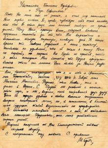 Письмо М. .Бронштейна (из семейного архива)