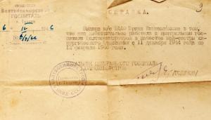 Справка о работе в Центральном госпитале Балтвоенморстроя НКВД СССР (из семейного архива)