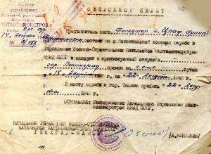 Отпускной билет фельдшера И.В.Цлаф. 14.8.1945 г. (из семейного архива)