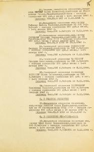Приказы на сотрудников Центрального госпиталя Балтвоенморстроя НКВД СССР (из Национального Архива Эстонии; ERAF.2SM.2.5 page 75)